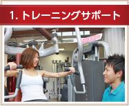 トレーニングサポート