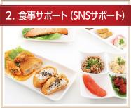 食事サポート(SNSサポート)