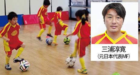 ゴールドスクール(サッカー)