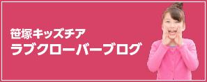 笹塚キッズチア ラブクローバーブログ