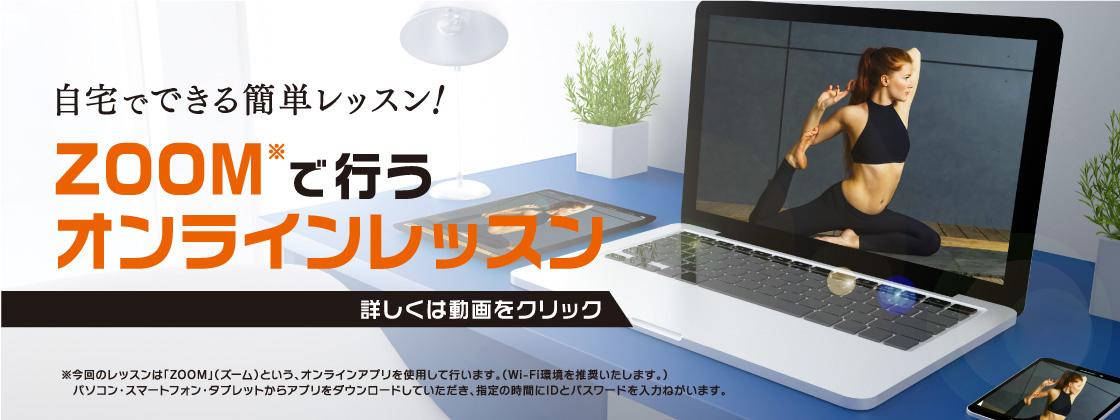 自宅でできる簡単レッスン!ZOOMで行うオンラインレッスン